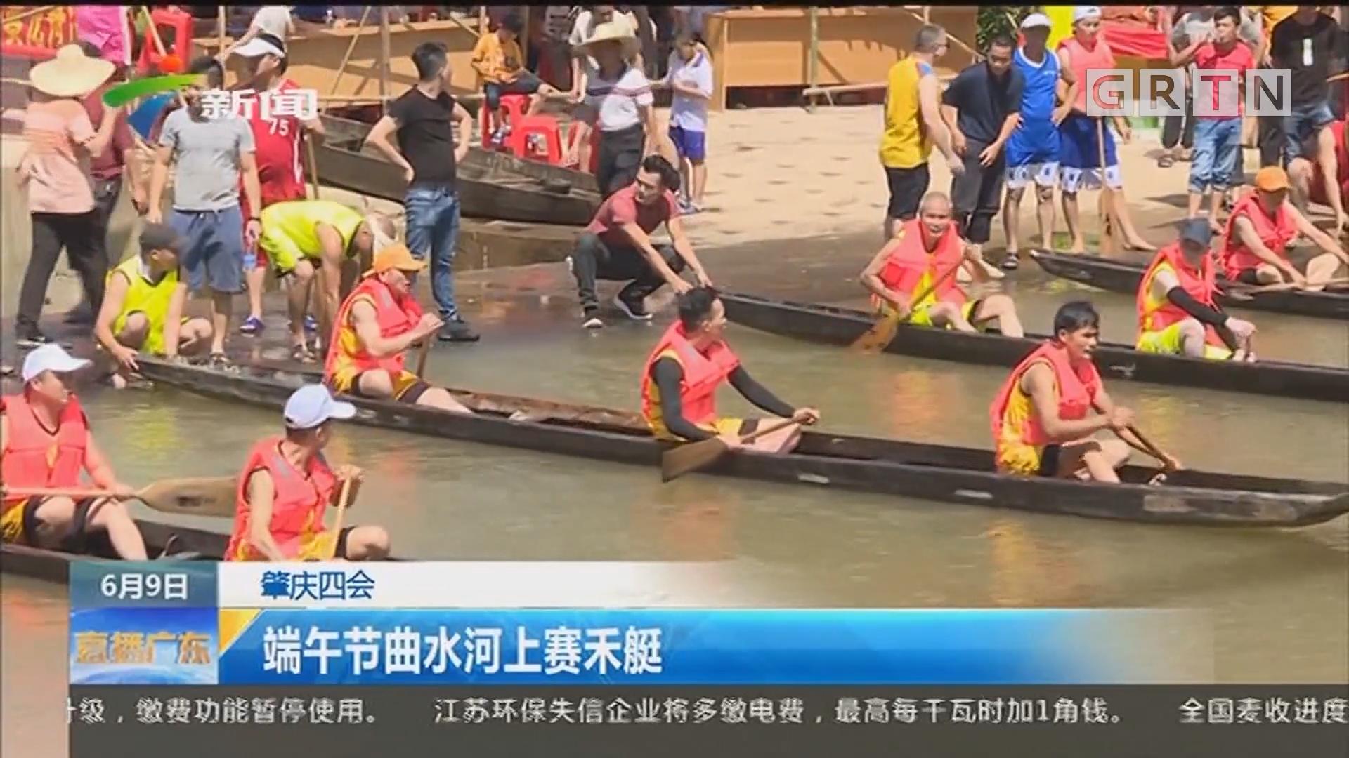 肇庆四会:端午节曲水河上赛禾艇
