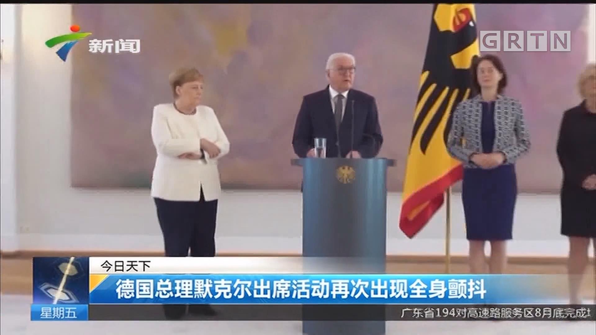 德国总理默克尔出席活动再次出现全身颤抖