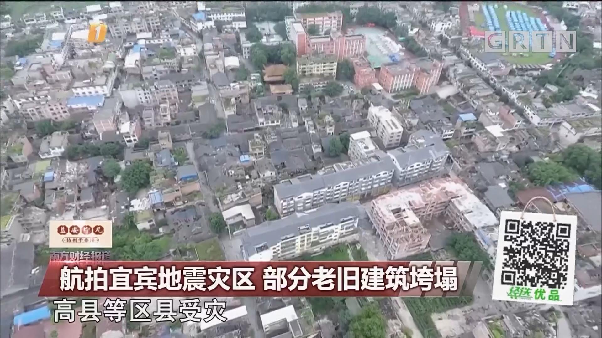 航拍宜宾地震灾区 部分老旧建筑垮塌