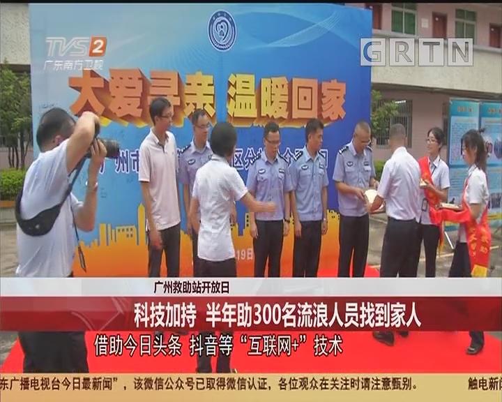 广州救助站开放日:科技加持 半年救助300名流浪人员找到家人