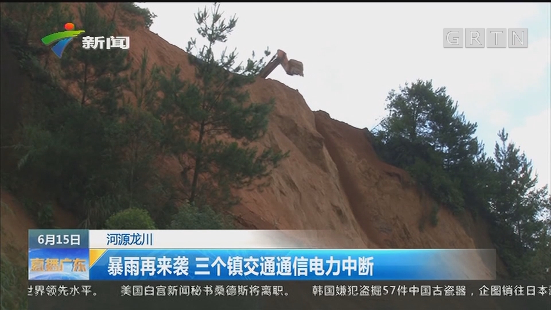 河源龙川:暴雨再来袭 三个镇交通通信电力中断