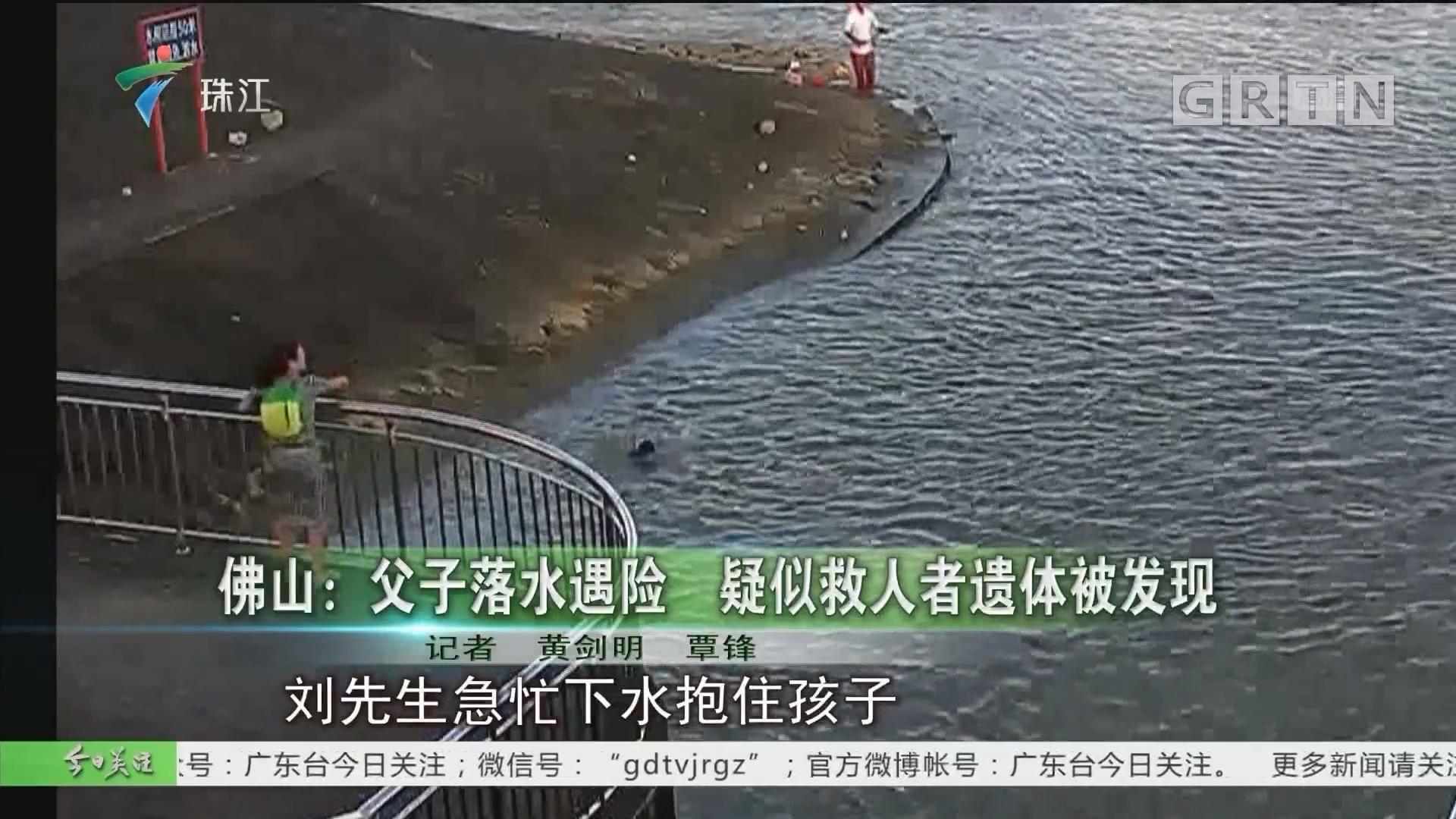 佛山:父子落水遇险 疑似救人者遗体被发现