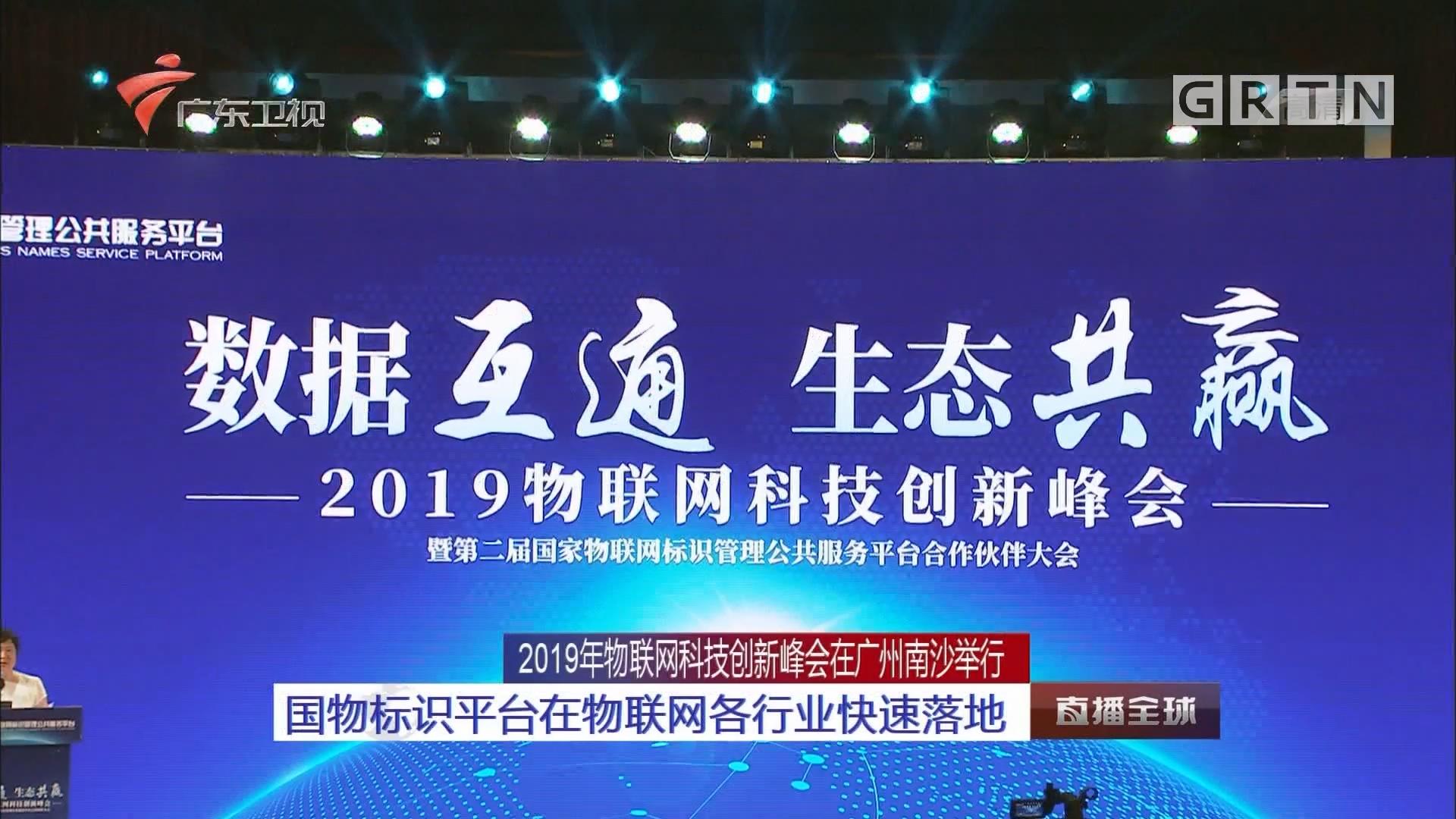2019年物联网科技创新峰会在广州南沙举行 国物标识平台在物联网各行业快速落地