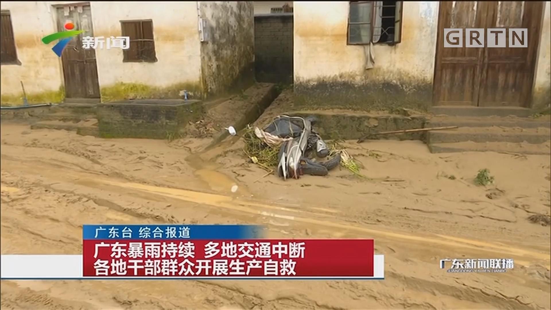 广东暴雨持续 多地交通中断 各地干部群众开展生产自救