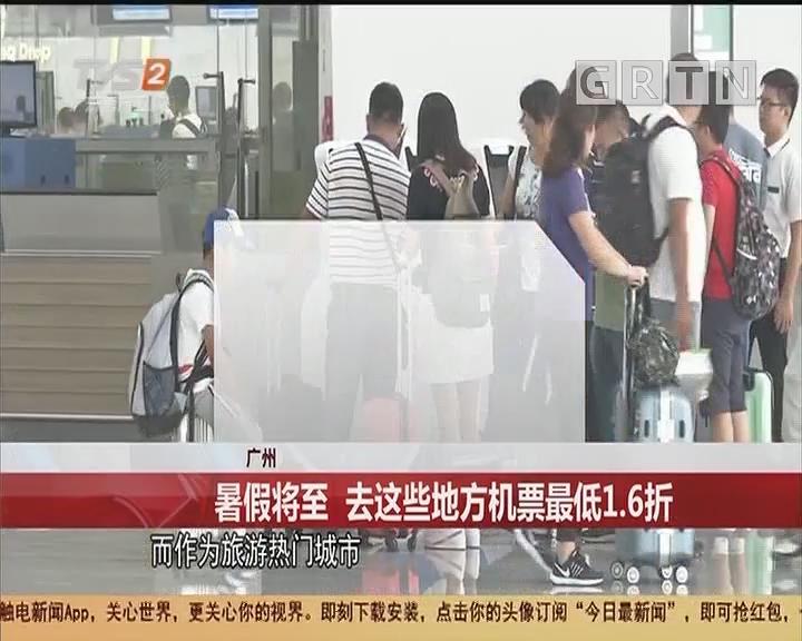 广州:暑假将至 去这些地方机票最低1.6折