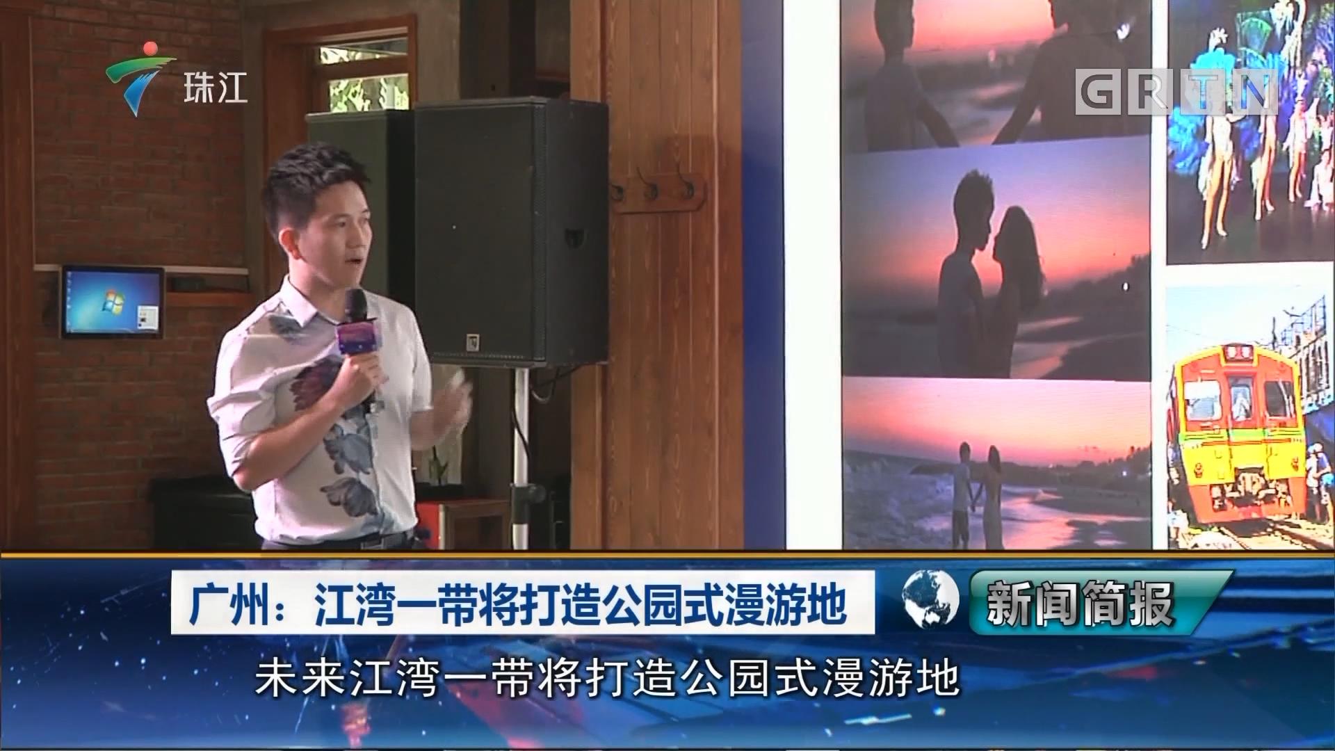 广州:江湾一带将打造公园式漫游地