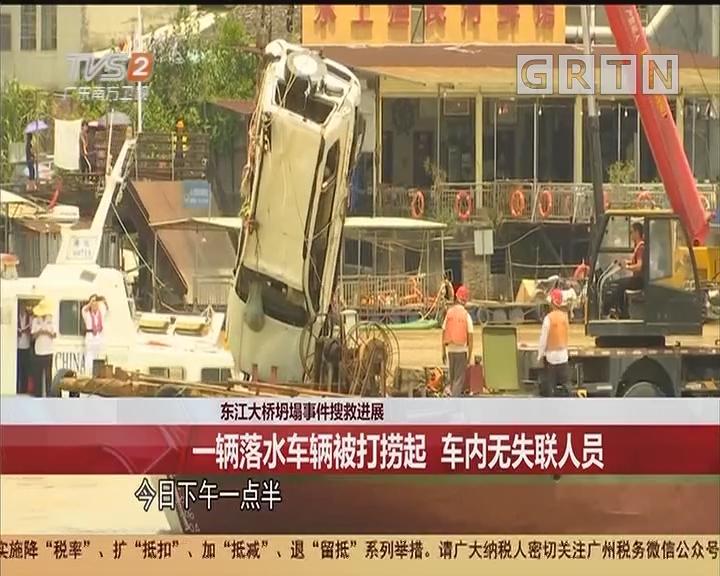 東江大橋坍塌事件搜救進展:一輛落水車輛打撈起 車內無失聯人員