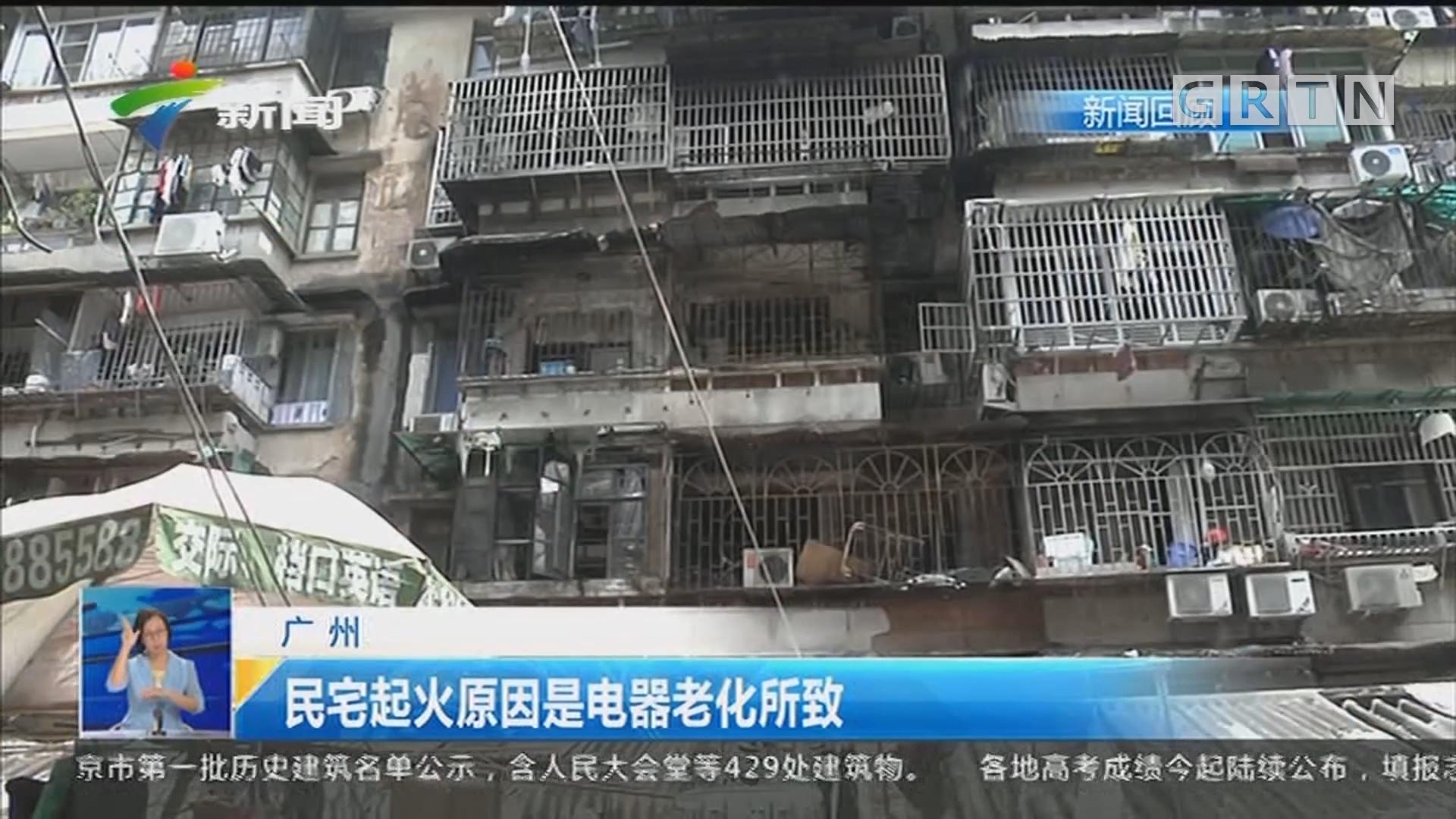 广州:民宅起火原因是电器老化所致