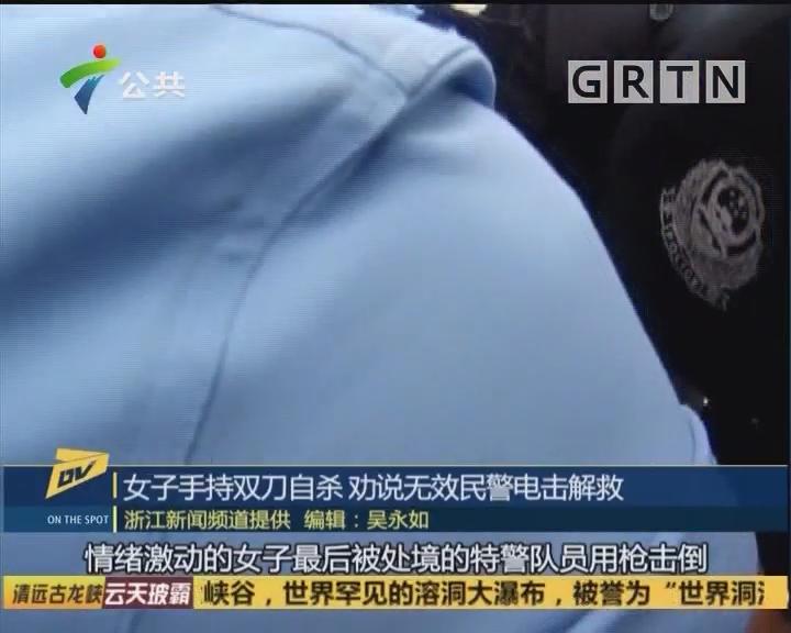女子手持双刀自杀 劝说无效民警电击解救