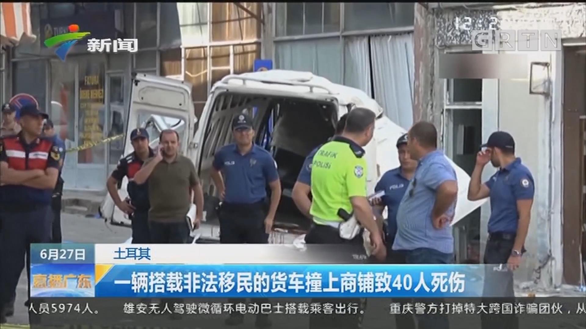 土耳其:一辆搭载非法移民的货车撞上商铺致40人死伤