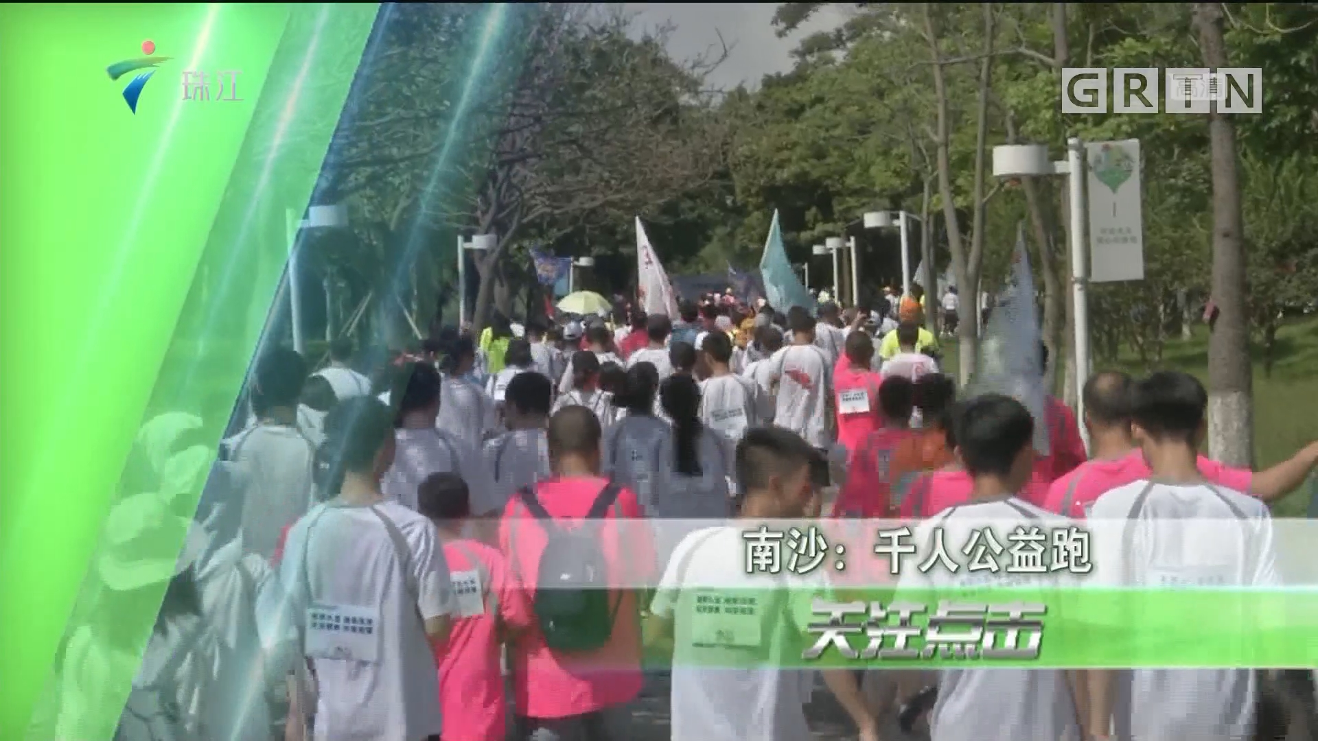 南沙:千人公益跑