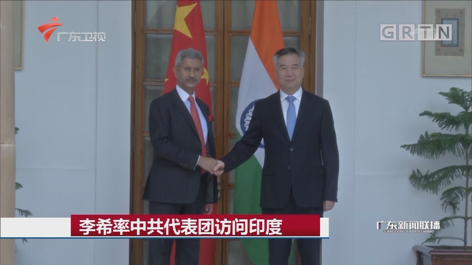 李希率中共代表团访问印度