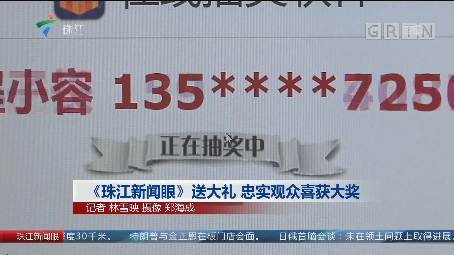 《珠江新闻眼》送大礼 忠实观众喜获大奖