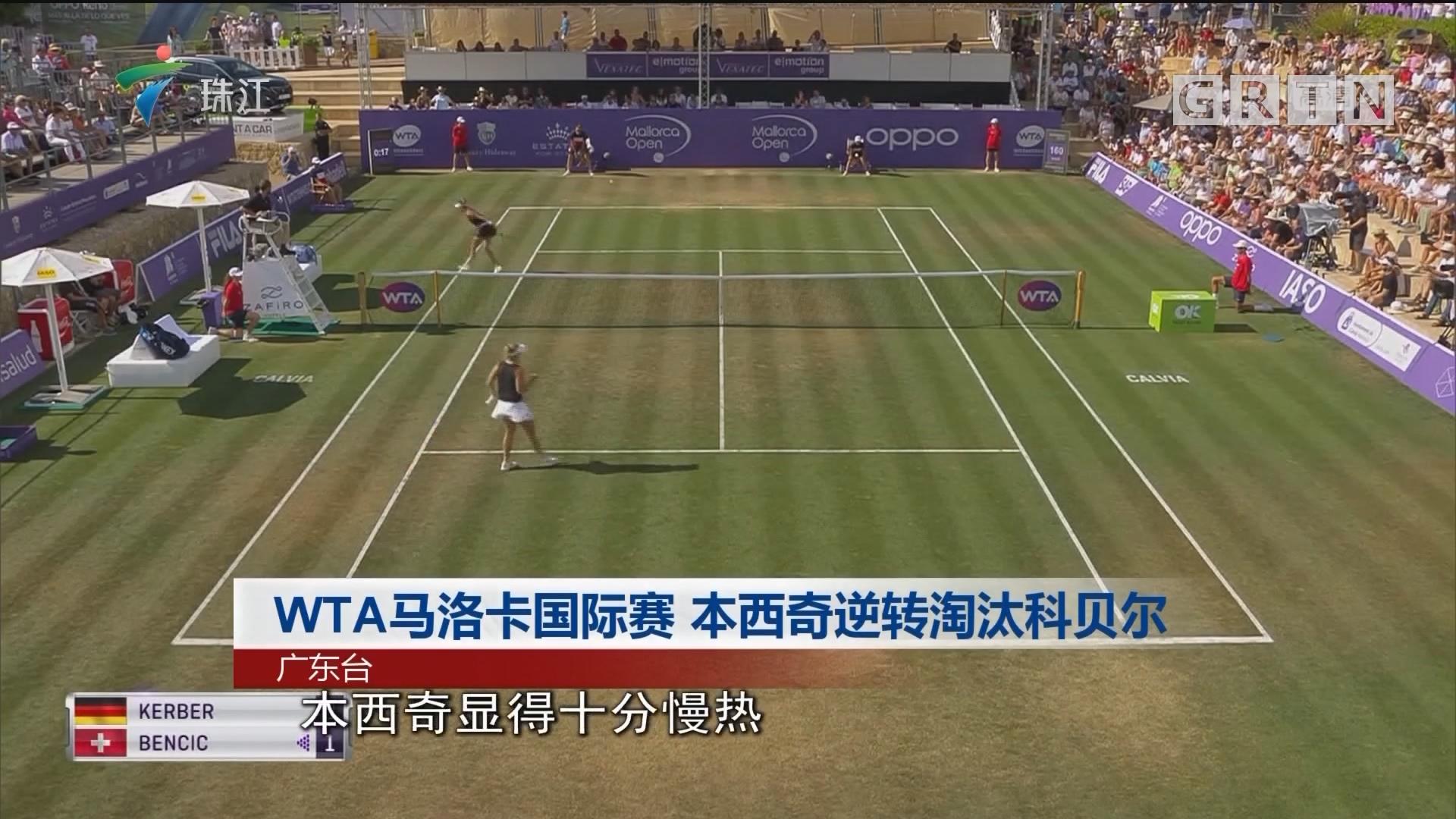 WTA马洛卡国际赛 本西奇逆转淘汰科贝尔