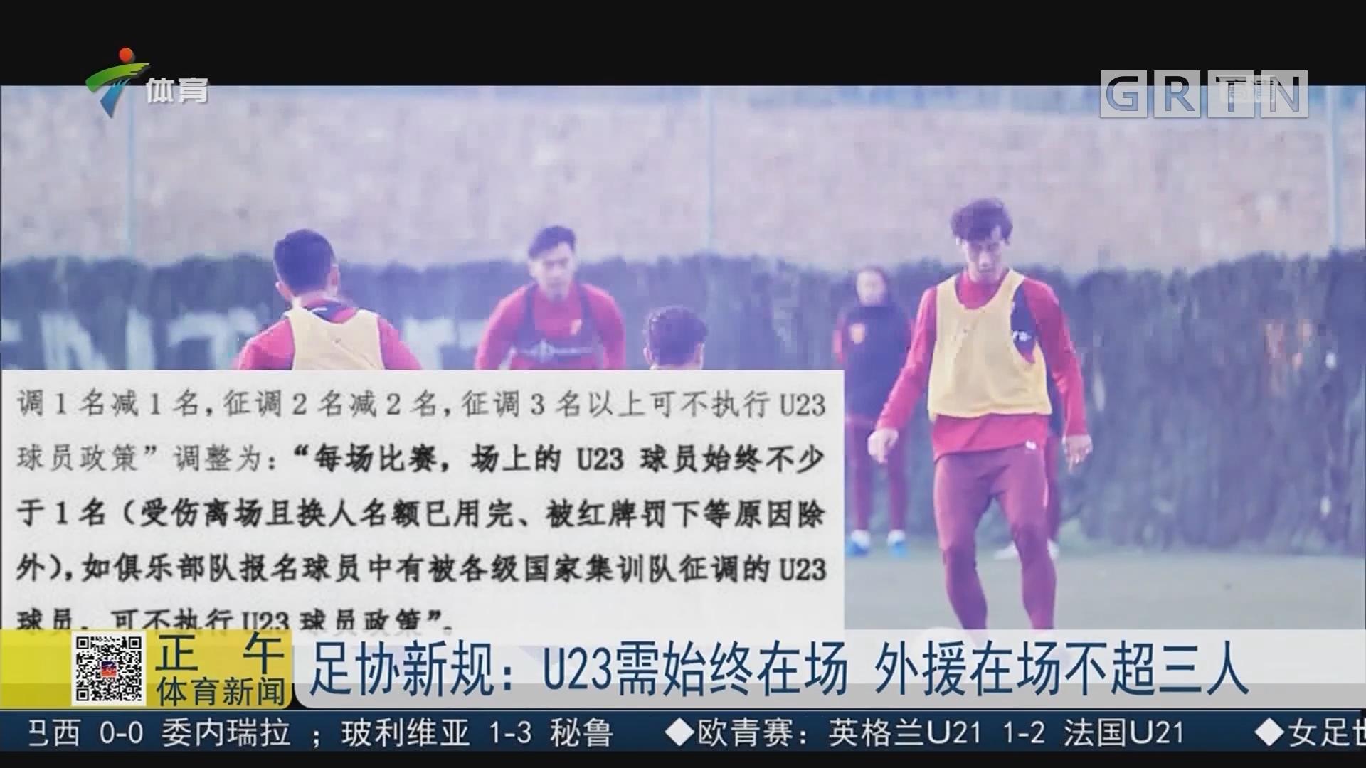 足协新规:U23需始终在场 外援在场不超三人