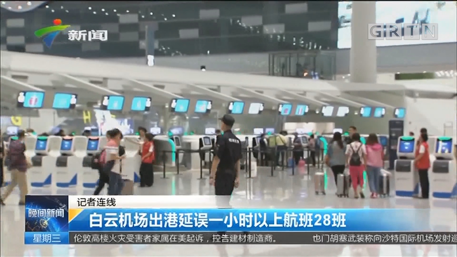 记者连线:白云机场出港延误一小时以上航班28班