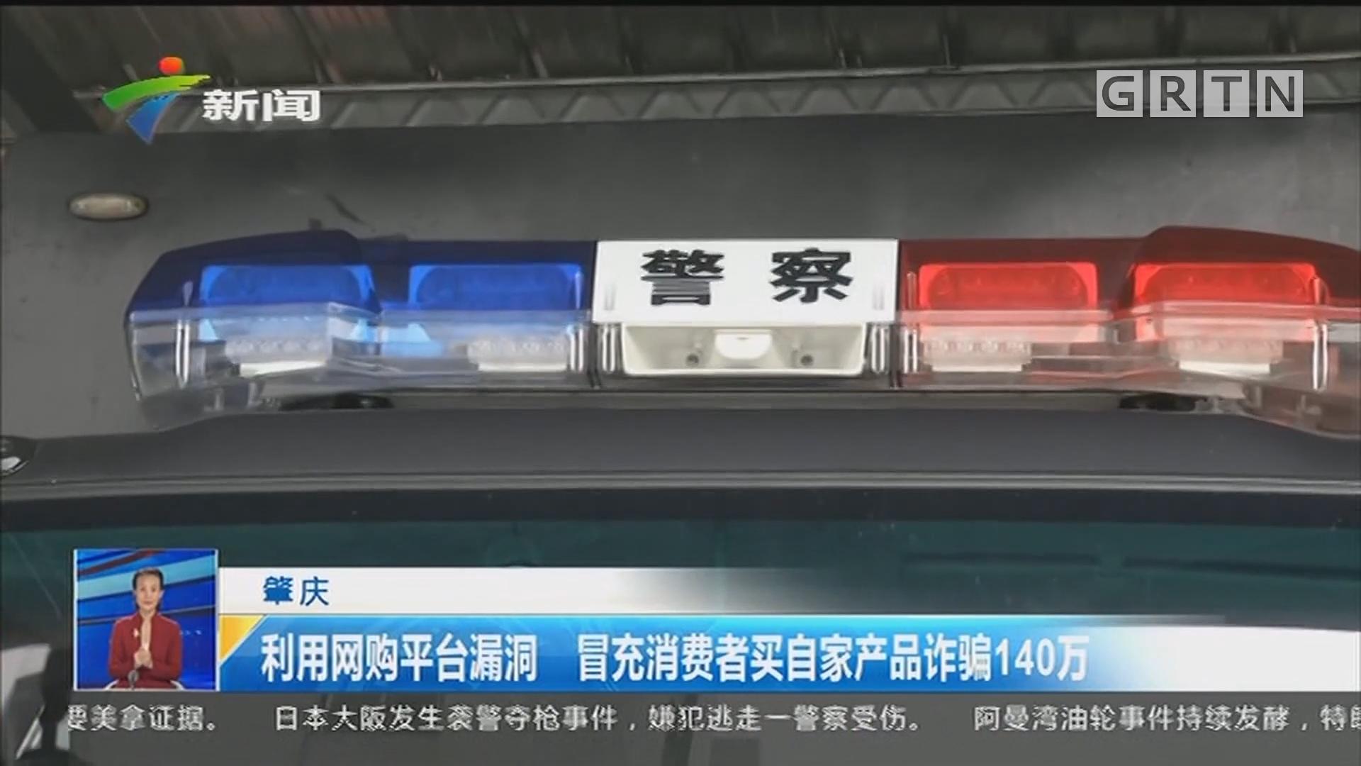 肇庆:利用网购平台漏洞 冒充消费者买自家产品诈骗140万