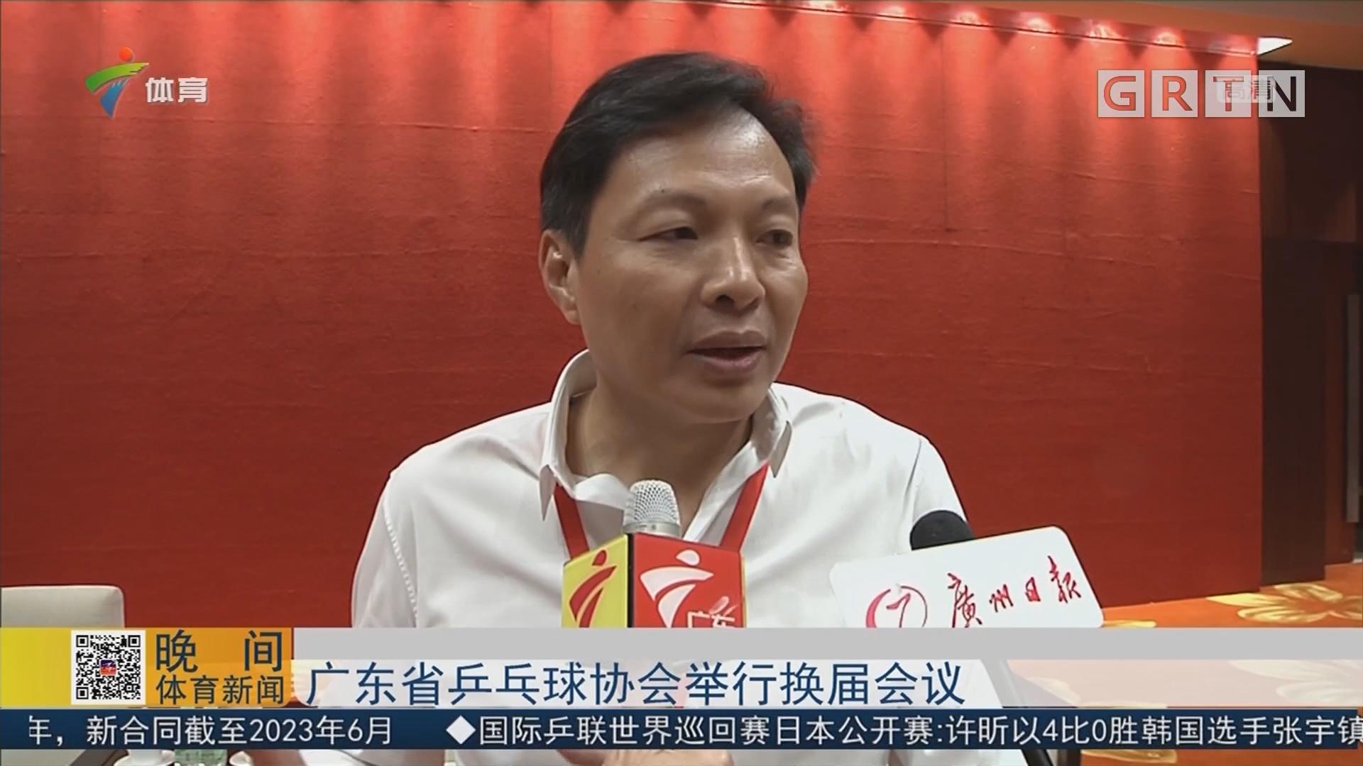 广东省乒乓球协会举行换届会议