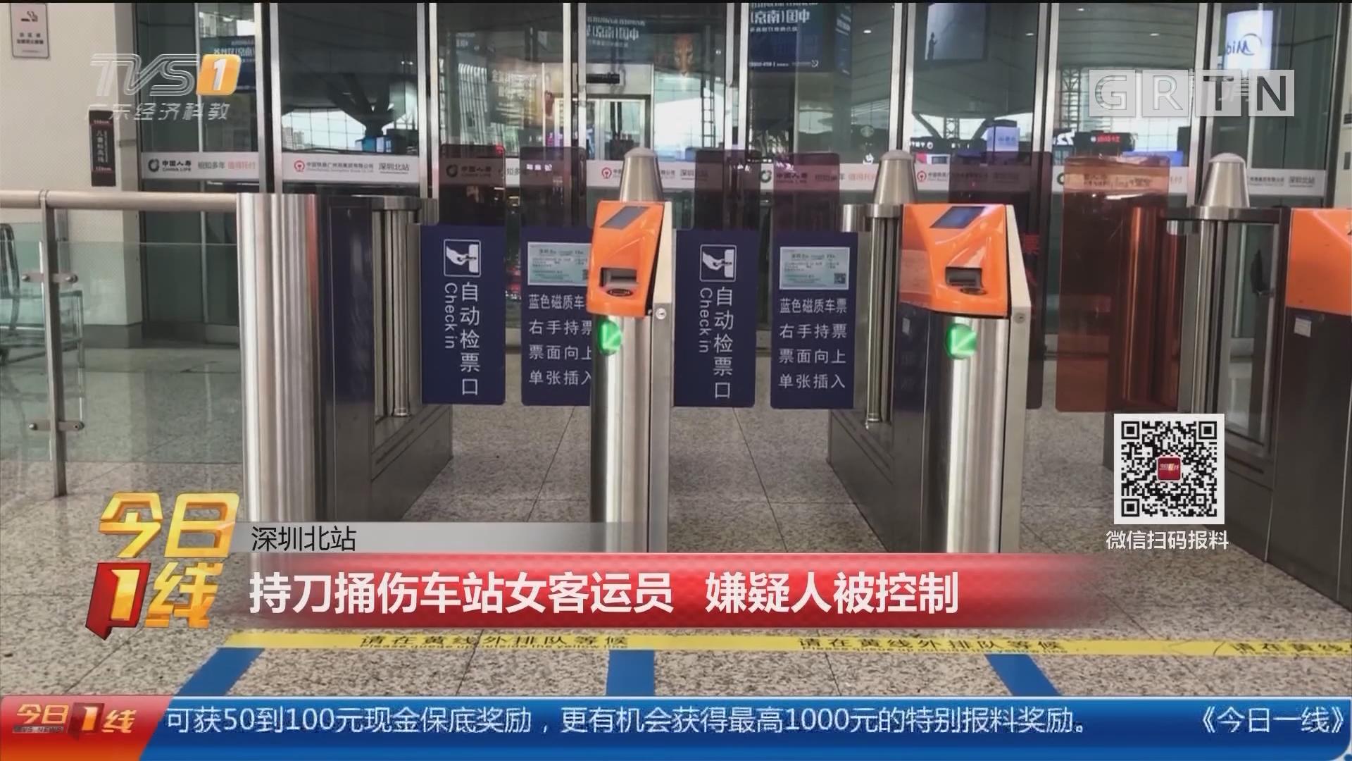 深圳北站:持刀捅伤车站女客运员 嫌疑人被控制