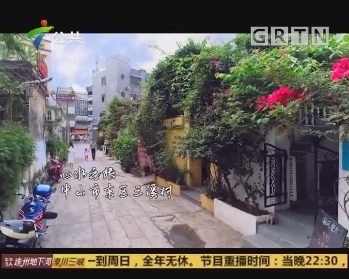 心水之旅:中山市东区三溪村
