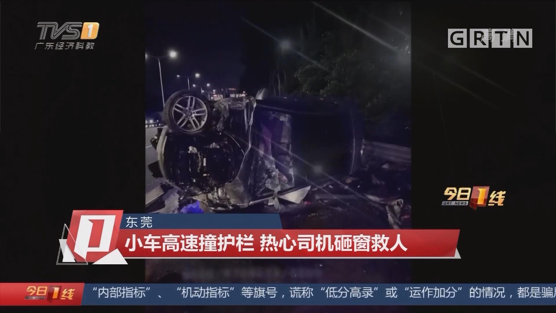 东莞:小车高速撞护栏 热心司机砸窗救人