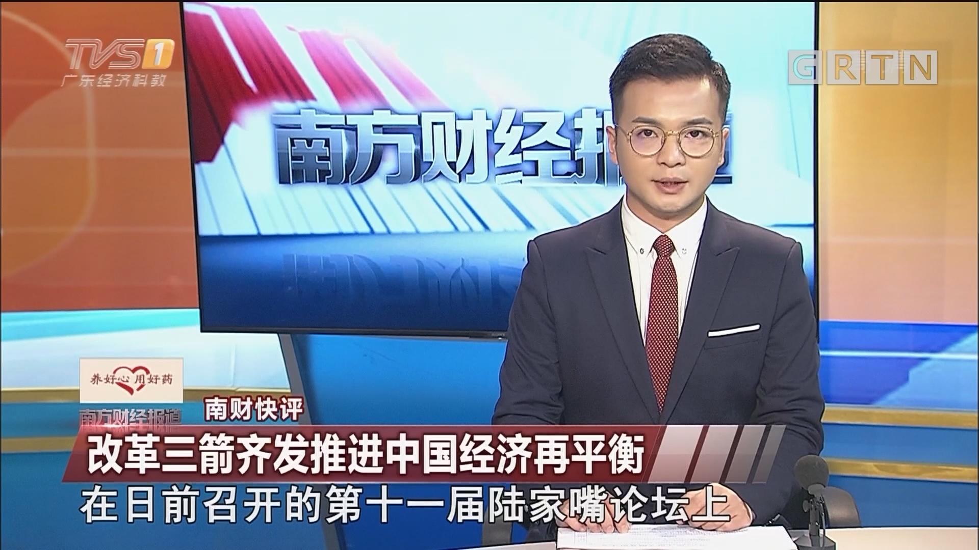 南财快评:改革三箭齐发推进中国经济再平衡