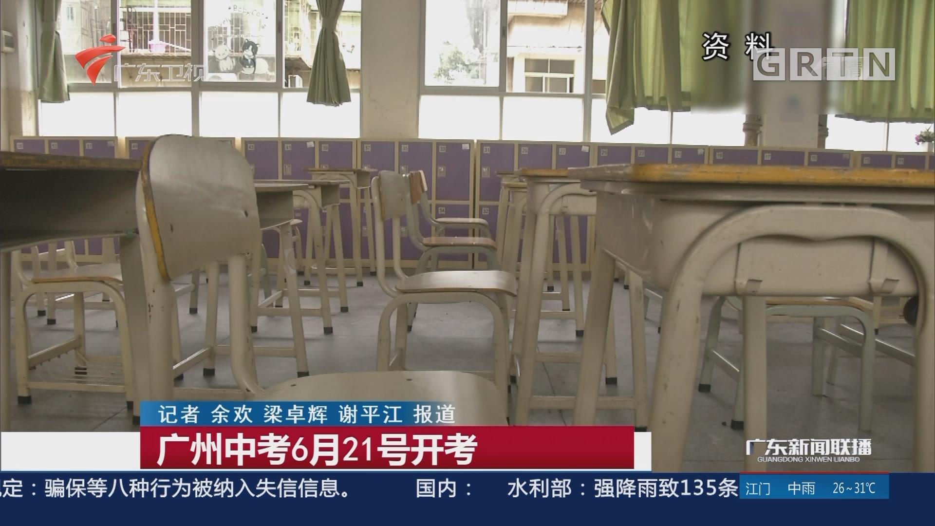 廣州中考6月21號開考