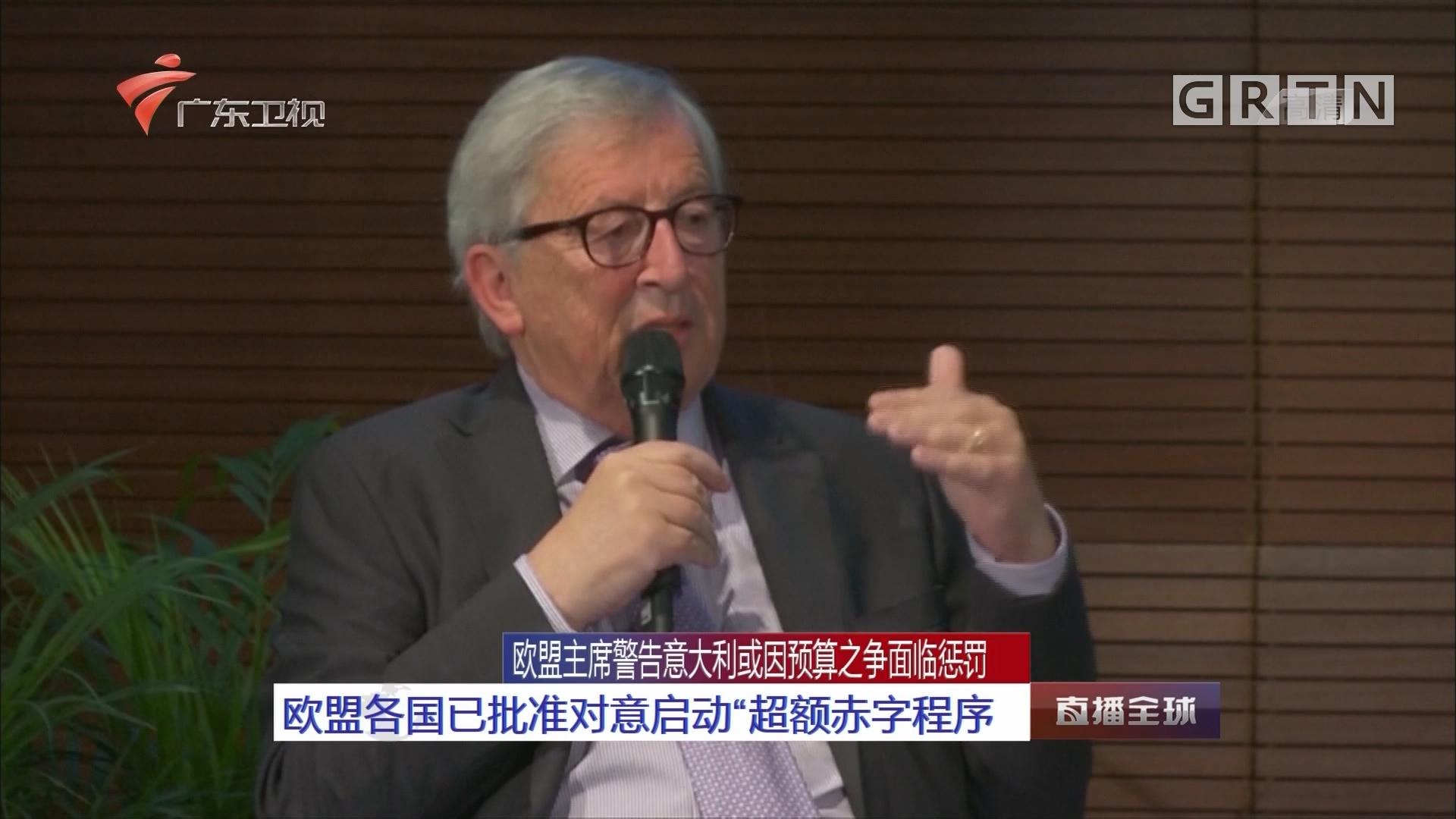 """欧盟主席警告意大利或因预算之争面临惩罚:欧盟各国已批准对意启动""""超额赤字程序"""""""