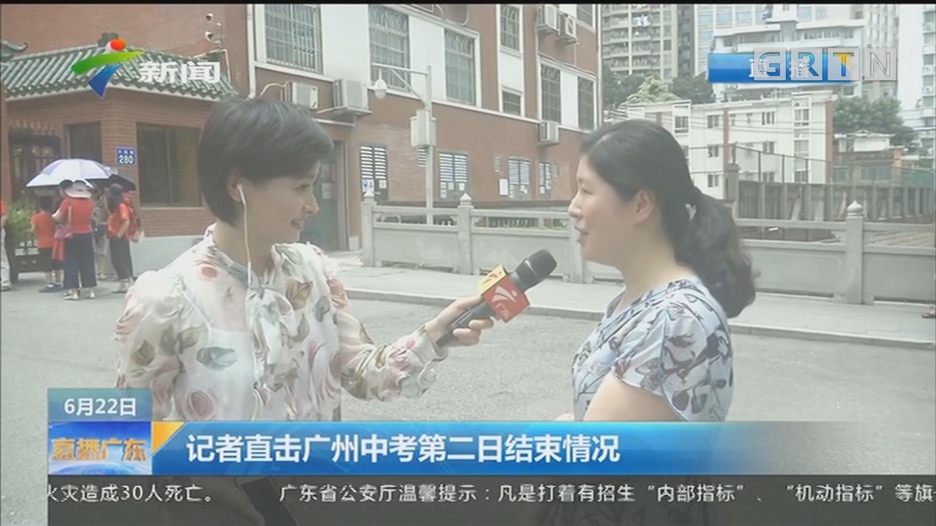 记者直击广州中考第二日结束情况