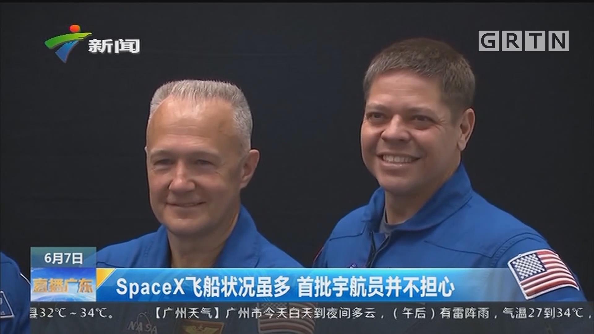 SpaceX飞船状况虽多 首批宇航员并不担心