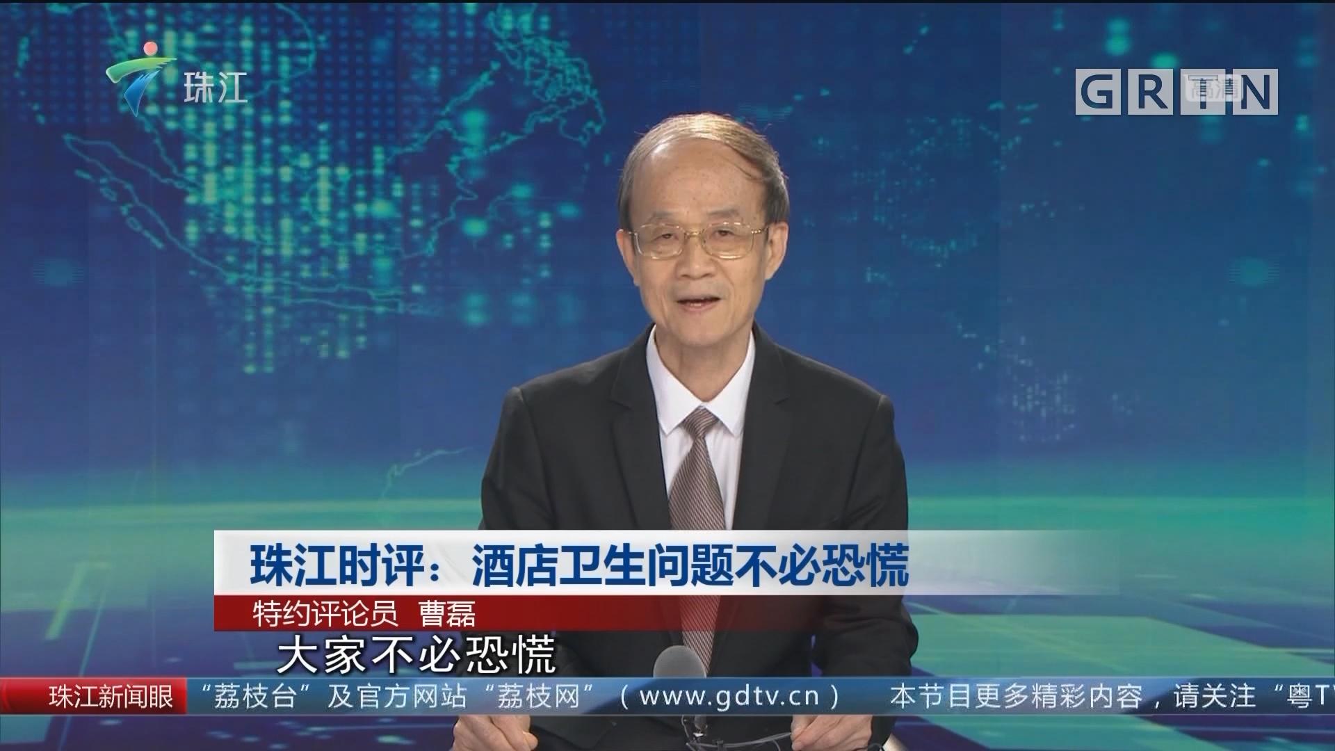 珠江时评:酒店卫生问题不必恐慌