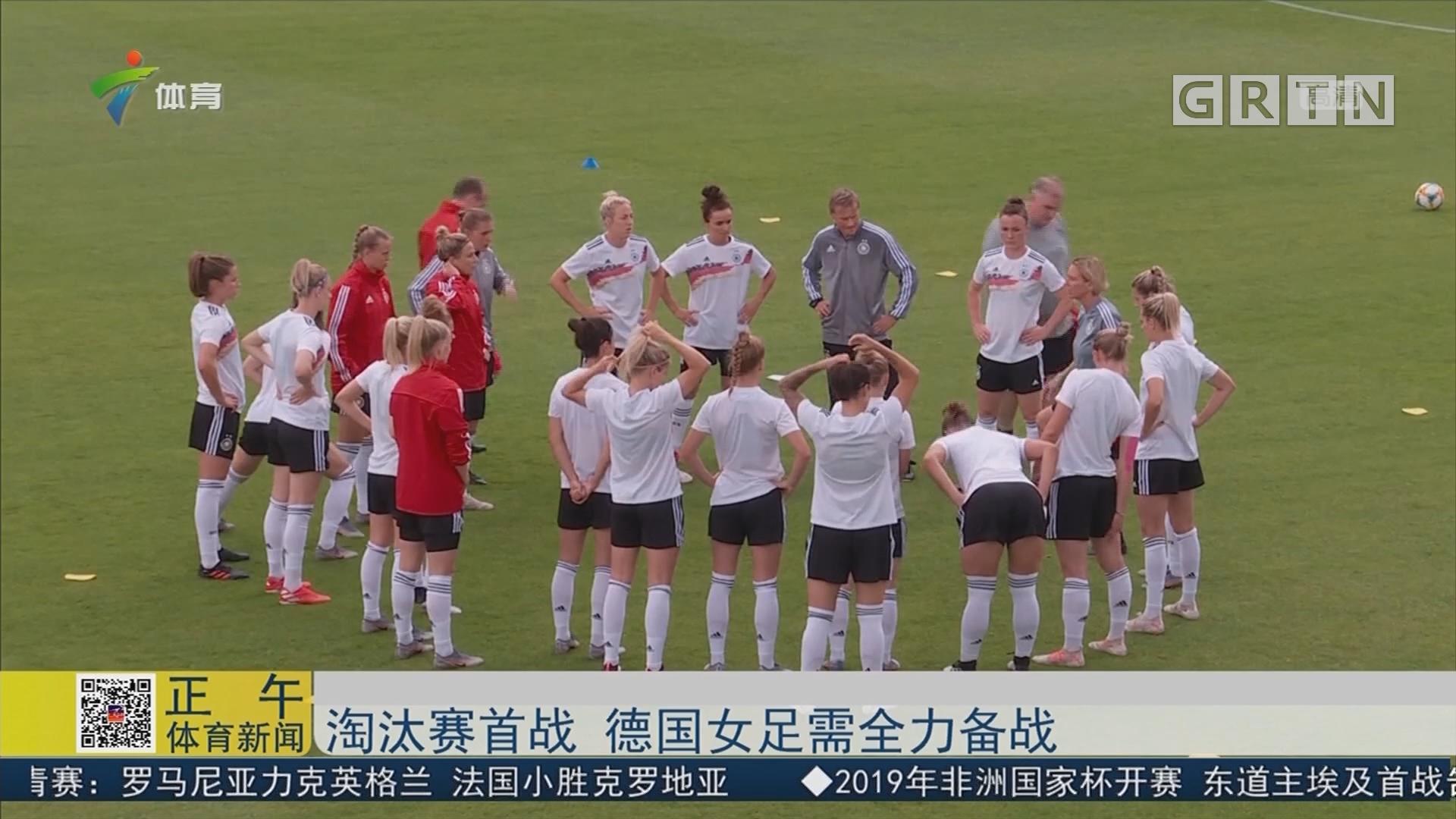 淘汰赛首战 德国女足需全力备战