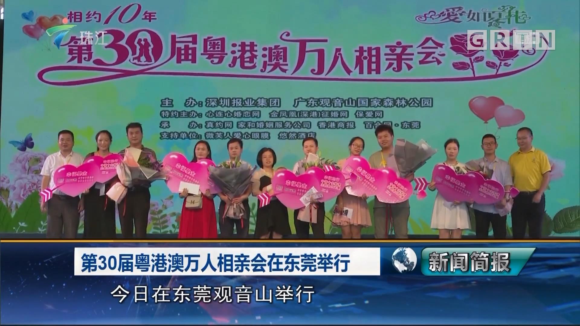 第30届粤港澳万人相亲会在东莞举行