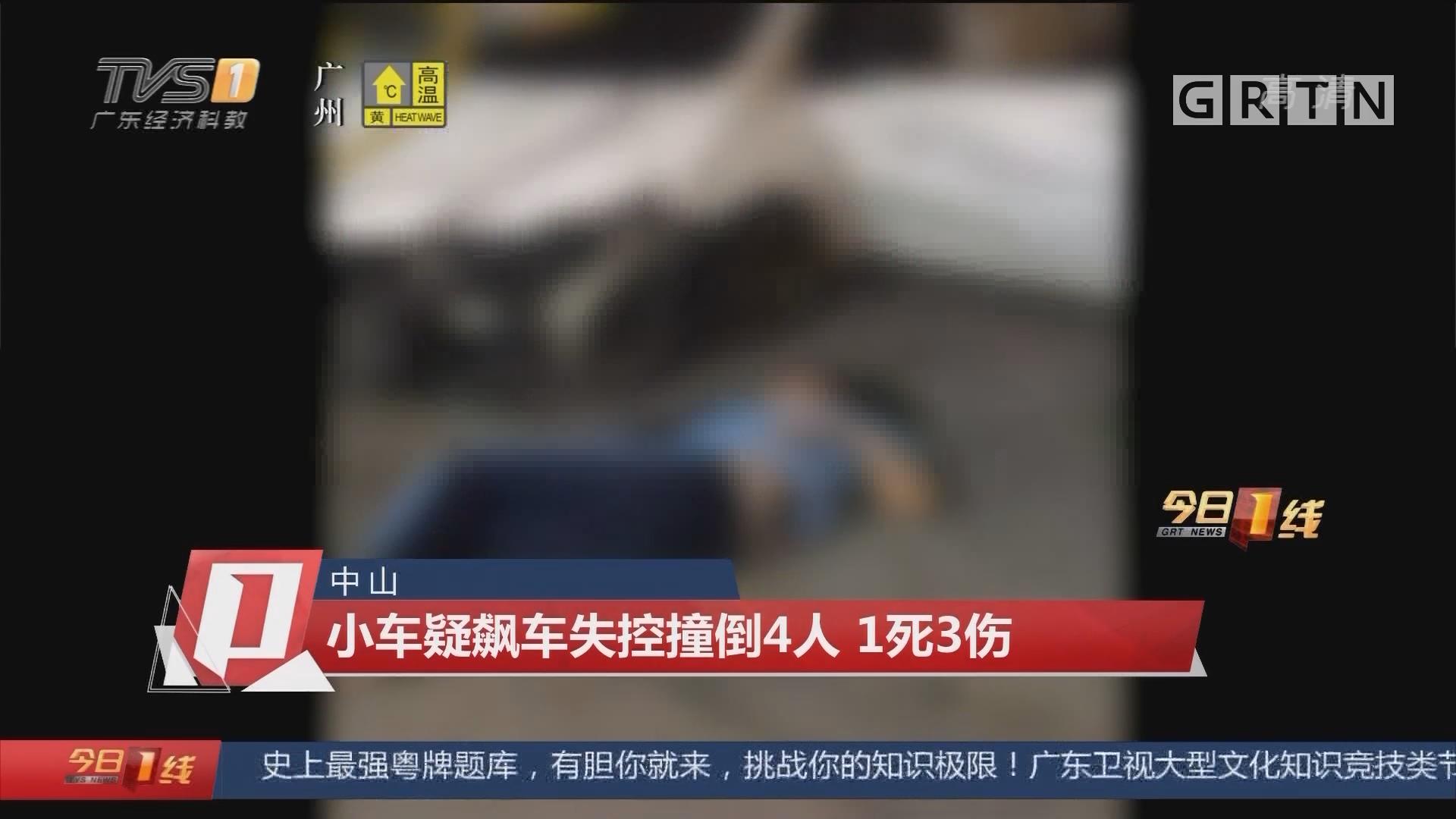 中山:小车疑飙车失控撞倒4人 1死3伤