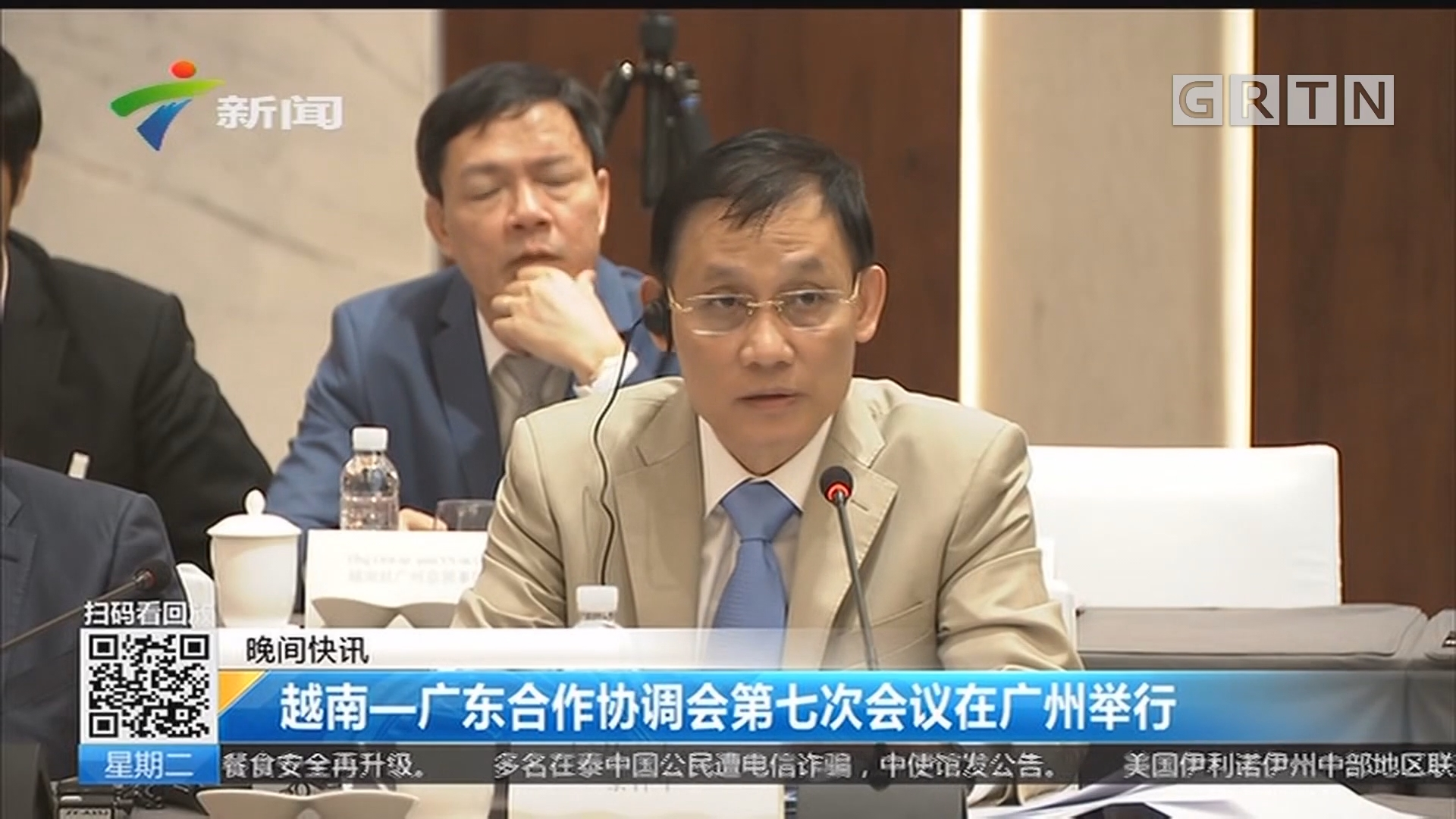 越南—广东合作协调会第七次会议在广州举行