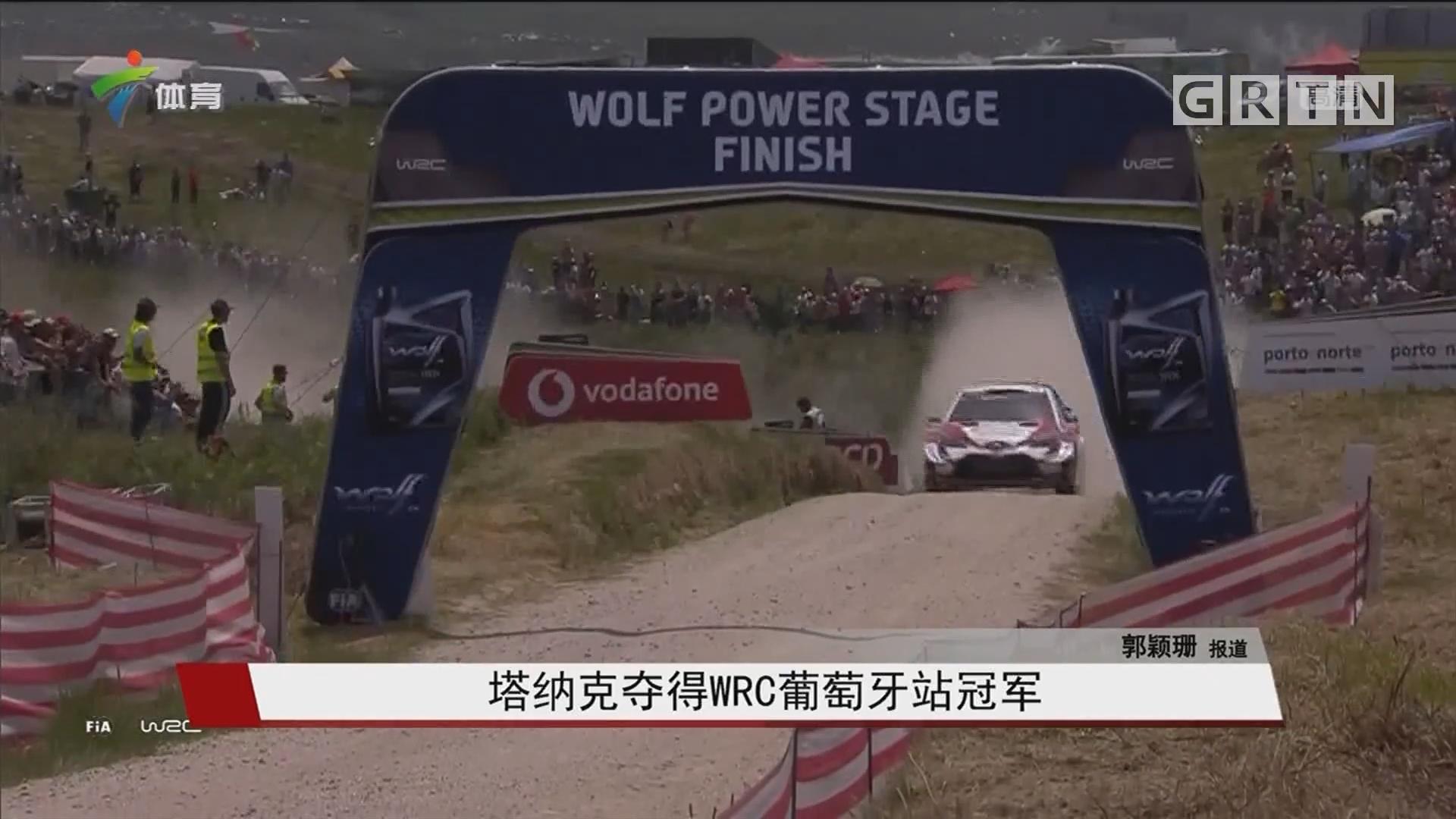 塔纳克夺得WRC葡萄牙站冠军