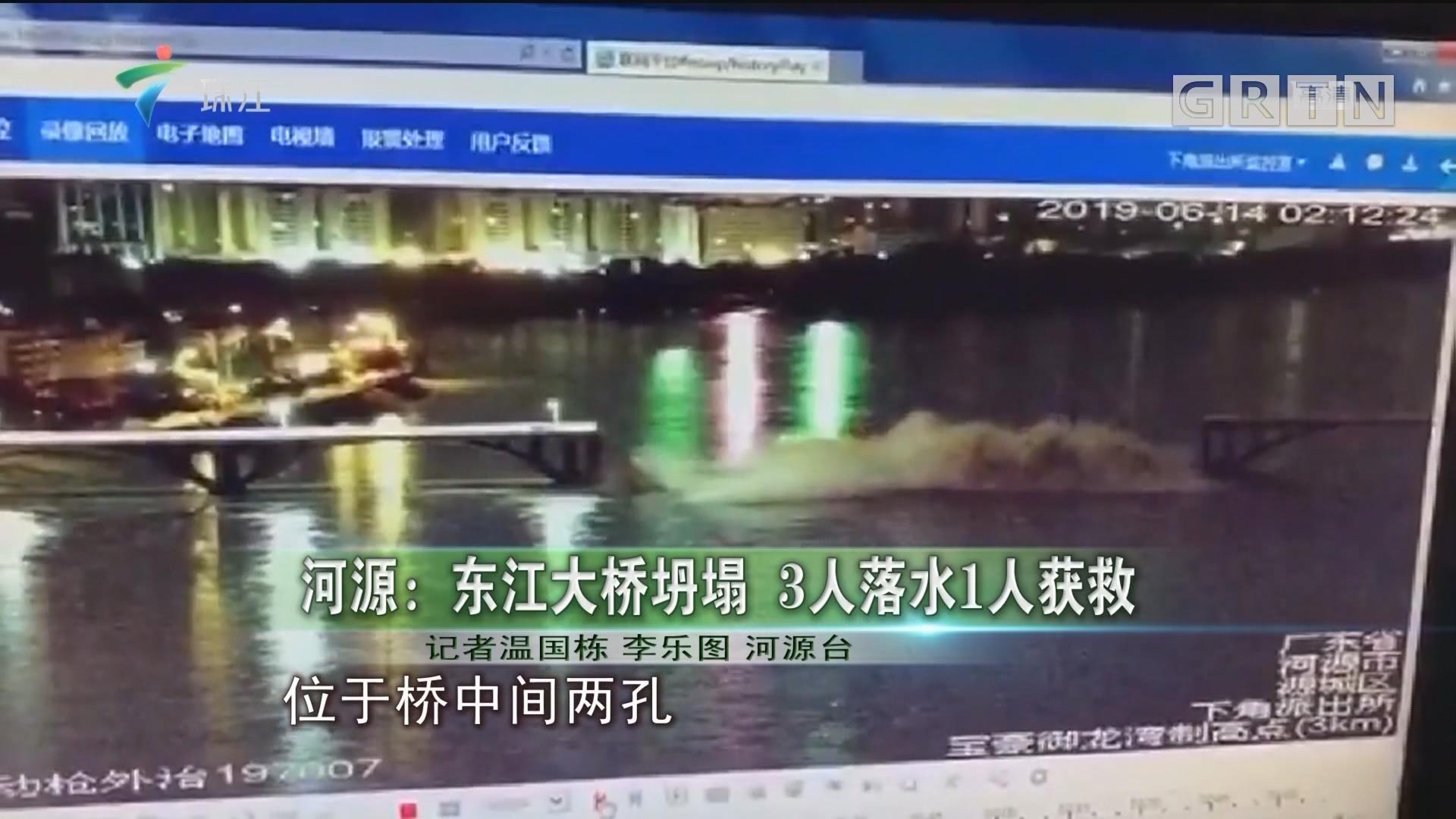 河源:东江大桥坍塌 3人落水1人获救