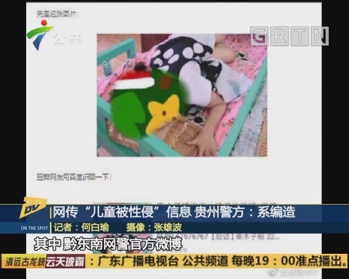 """网传""""儿童被性侵""""信息 贵州警方:系编造"""