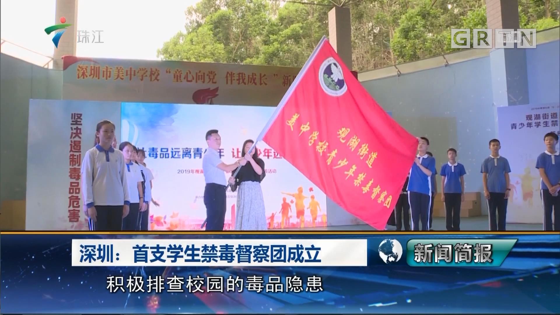 深圳:首支学生禁毒督察团成立