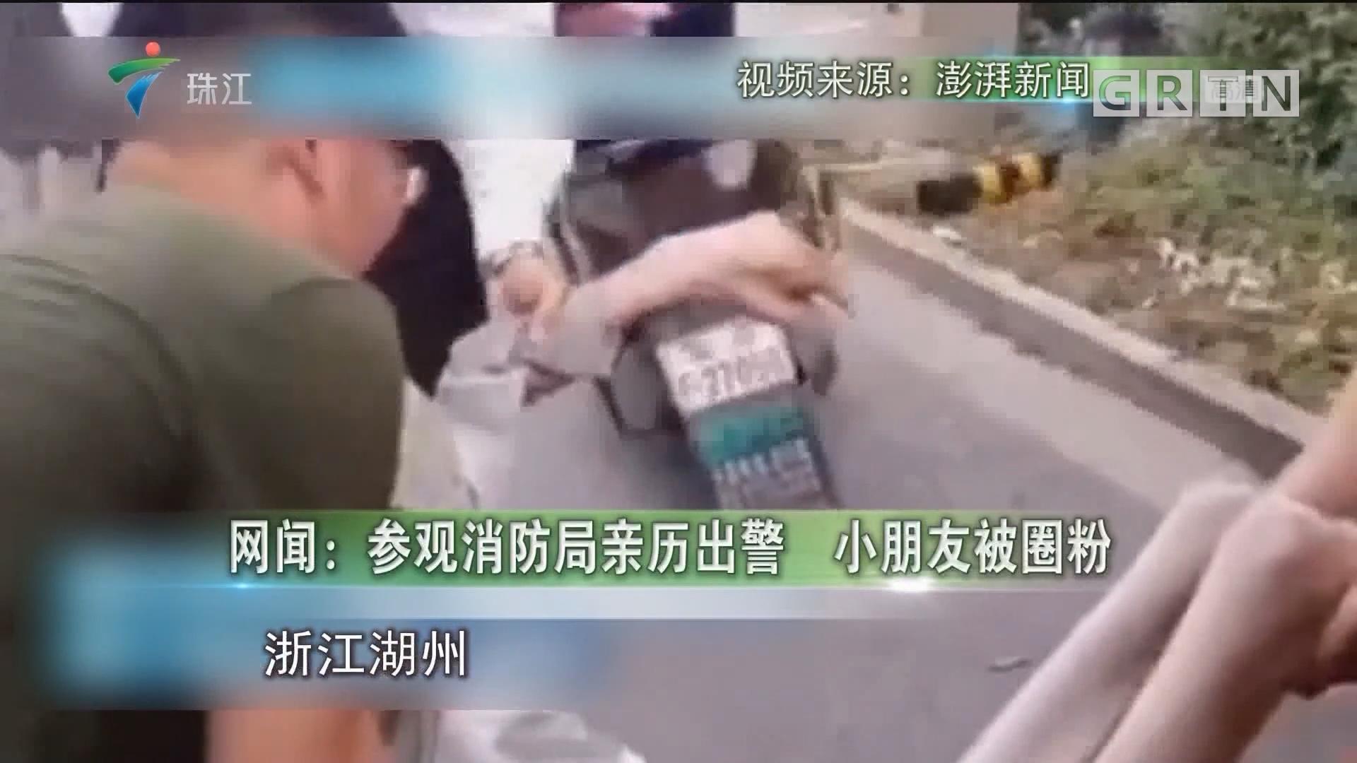 网闻:参观消防局亲历出警 小朋友被圈粉