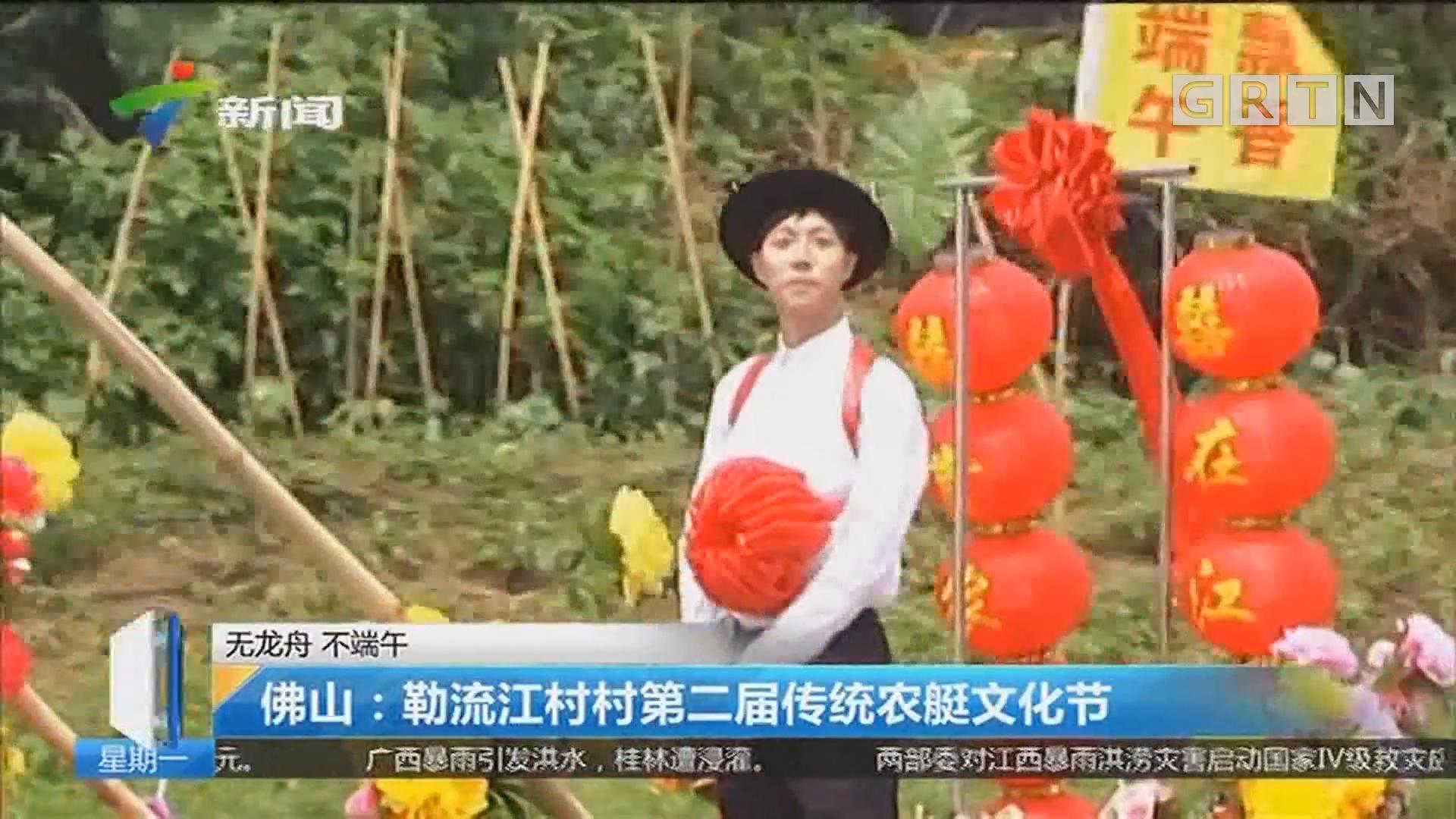 佛山:勒流江村村第二届传统农艇文化节