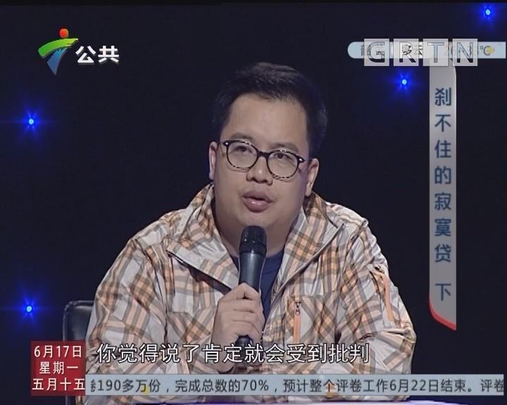 [2019-06-17]和事佬:刹不住的寂寞贷(下)