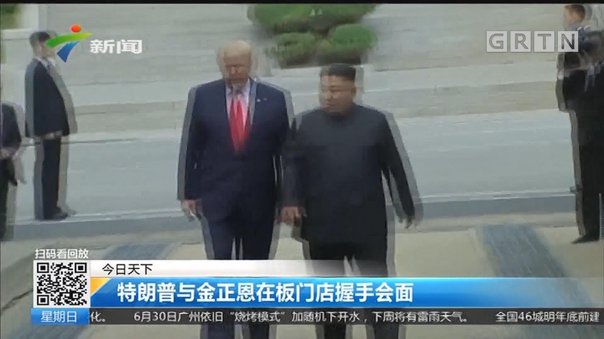 特朗普与金正恩在板门店握手会面