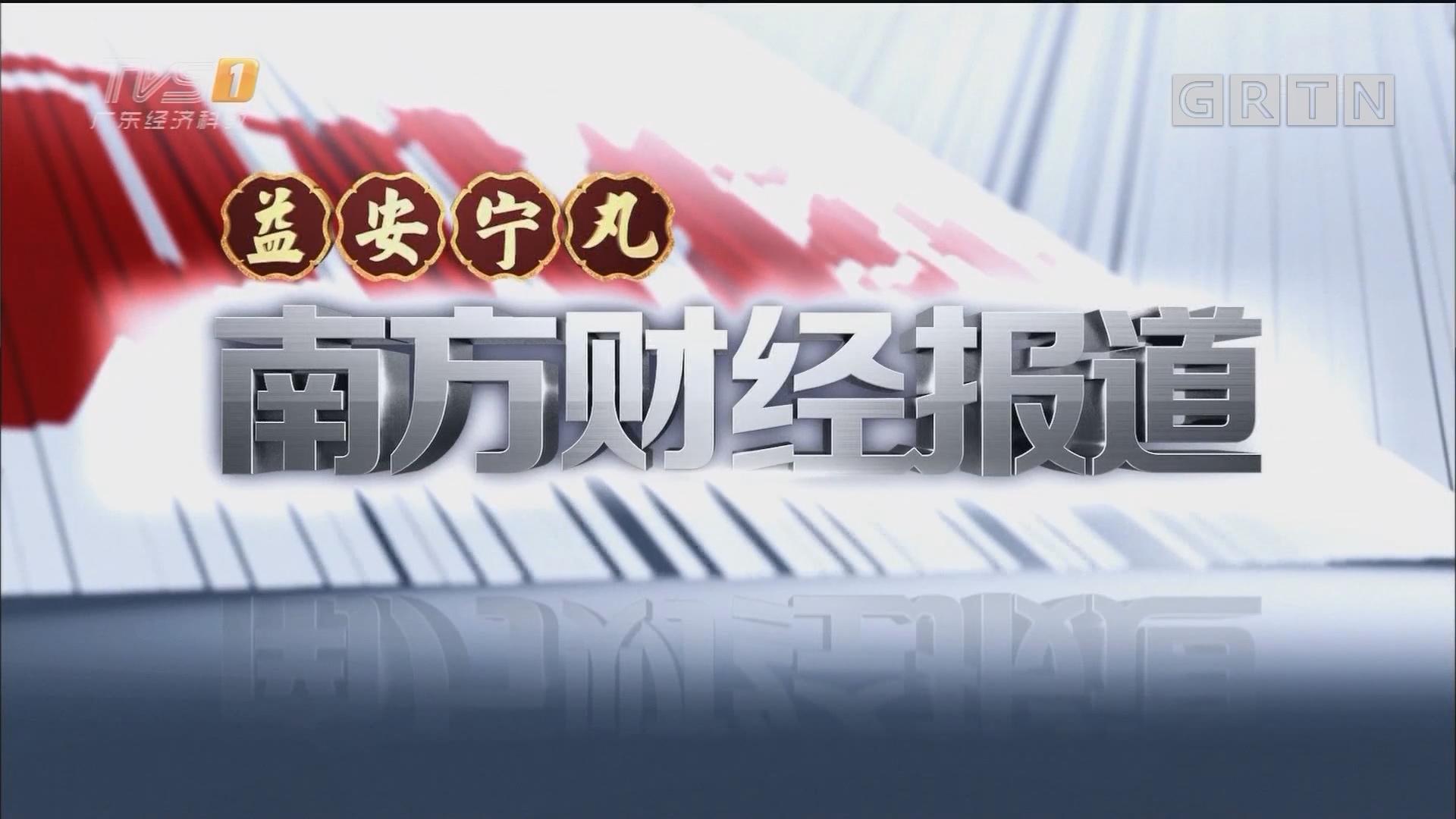 """[HD][2019-06-18]南方财经报道:中俄经贸指数首发 将成两国贸易""""晴雨表"""""""