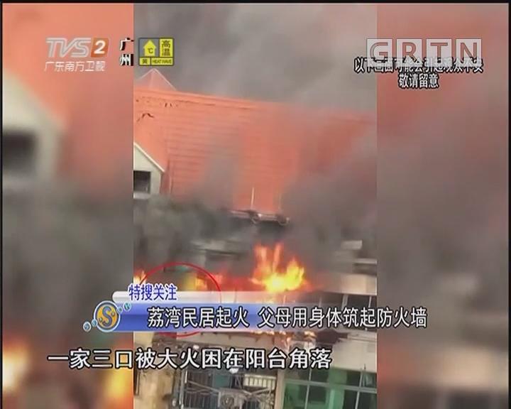 荔湾居民起火 父母用身体筑起防火墙