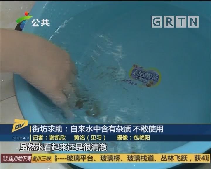 街坊求助:自来水中含有杂质 不敢使用