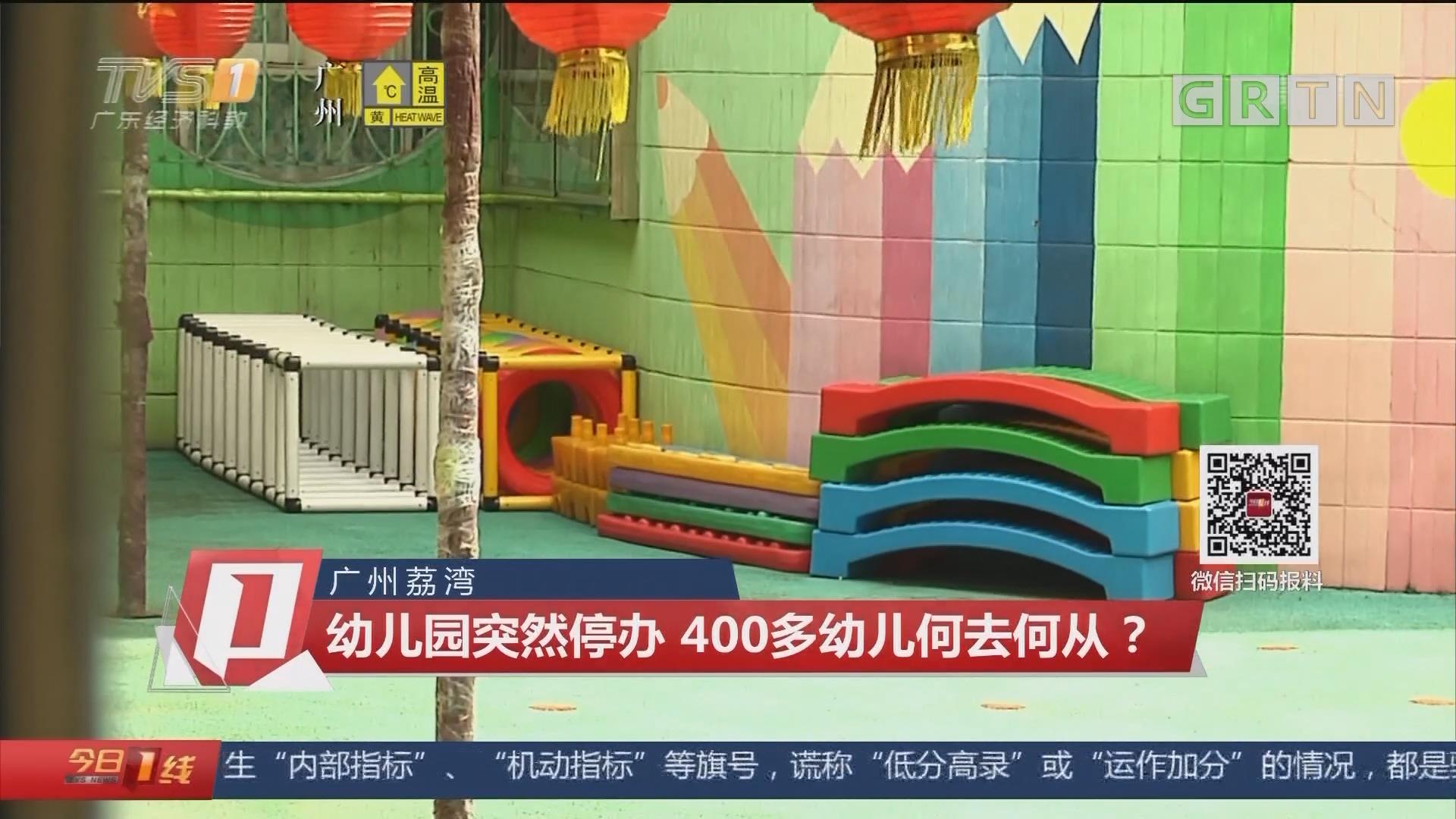 广州荔湾:幼儿园突然停办 400多幼儿何去何从?