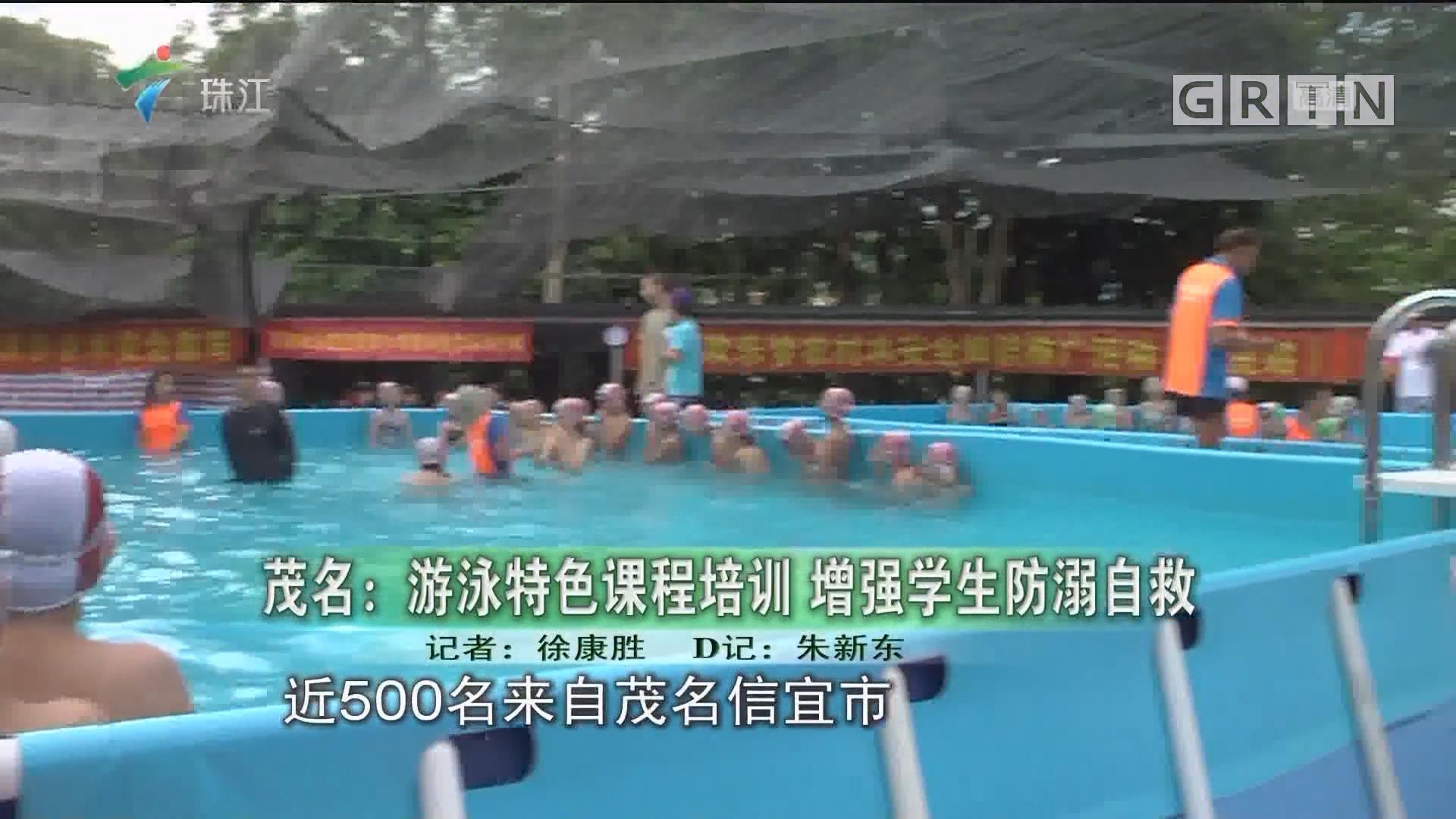 茂名:游泳特色课程培训 增强学生防溺自救