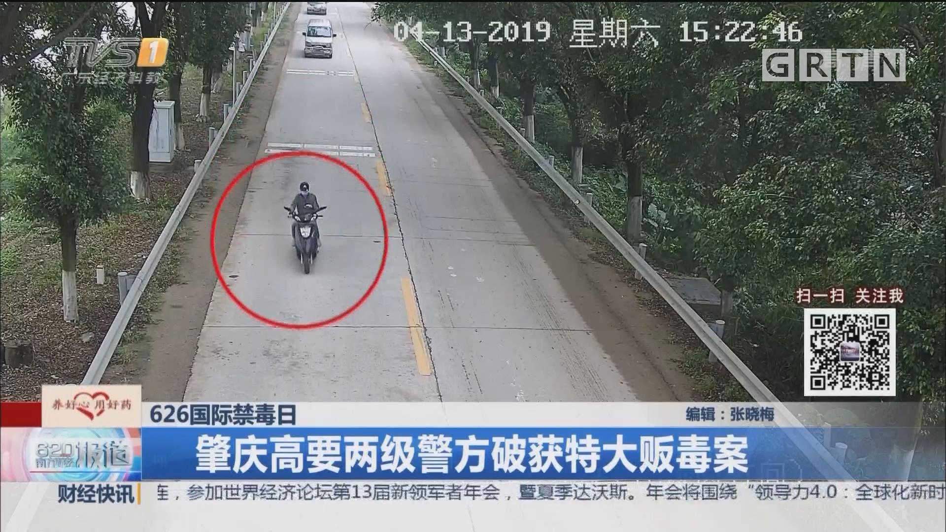 626国际禁毒日:肇庆高要两级警方破获特大贩毒案
