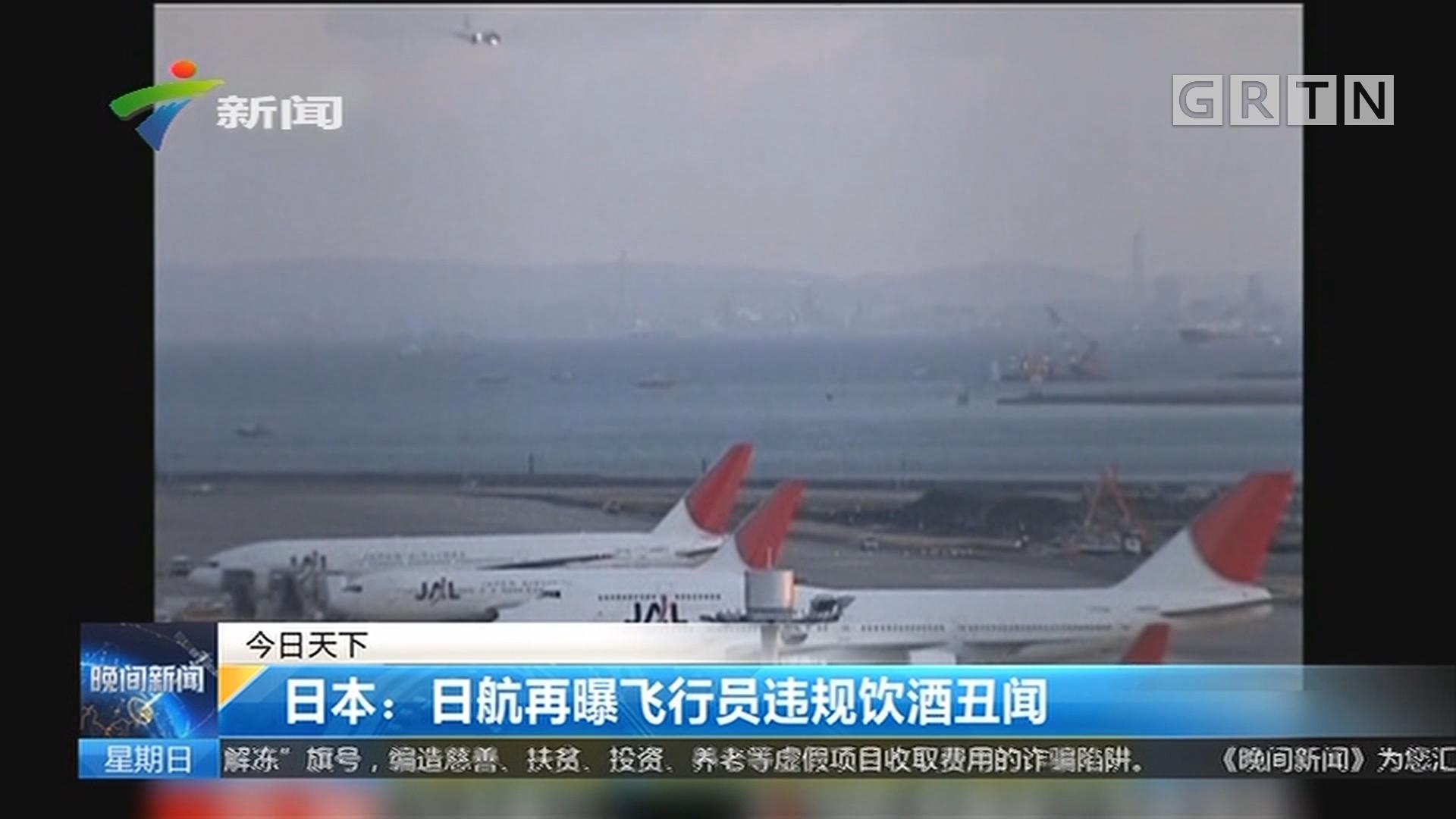 日本:日航再曝飞行员违规饮酒丑闻